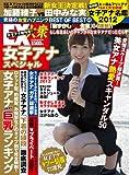 EX大衆 女子アナスペシャル 2012年 03月号 [雑誌]