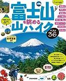富士山を眺める山ハイク ベスト36 (JTBのMOOK)
