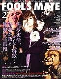 FOOL\'S MATE (フールズメイト) 2009年 02月号 [雑誌]