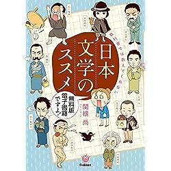 教科書では教えてくれない日本文学のススメ [無料版] 楽しく学べる学研コミックエッセイ [Kindle版]