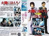 太陽にほえろ!4800シリーズ VOL.102「ゴリさんコメディ編」 VHS