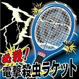電撃ラケット 電撃殺虫機 害虫退治にネット部分に虫が触れると電流で退治します