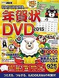 KADOKAWA年賀状 DVD 2015