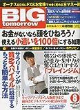 BIG tomorrow (ビッグ・トゥモロウ) 2010年 08月号 [雑誌]