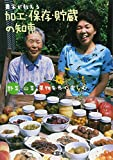 農家が教える加工・保存・貯蔵の知恵―野菜・山菜・果物を長く楽しむ 農山漁村文化協会