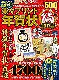 楽々プリント年賀状 福 2017年版 (100%ムックシリーズ)