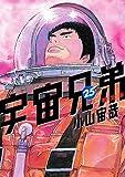 宇宙兄弟(25)限定版 (講談社キャラクターズA)