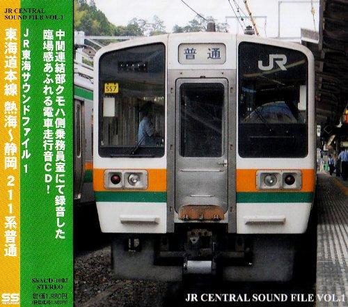 JR東海サウンドファイル(1)