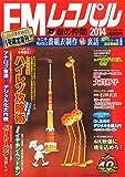 FMレコパル2014 (DIME12月号増刊)