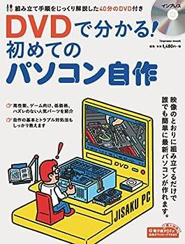 DVDで分かる!  初めてのパソコン自作