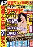 週刊アサヒ芸能2013年5月2-9日合併号