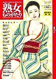 熟女ものがたり 2011年 11月号 [雑誌]