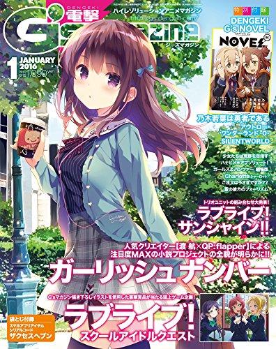 電撃G's magazine (ジーズマガジン) 2016年 01月号 [雑誌]
