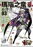 瑪瑙之竜 3巻 (ビームコミックス(ハルタ))