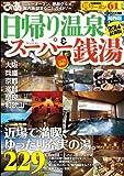 日帰り温泉&スーパー銭湯 2014 関西版 (ぴあMOOK関西)