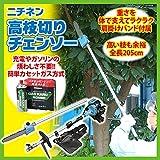 ニチネン 高枝切りチェンソー(専用ボンベ付)GKJ-1