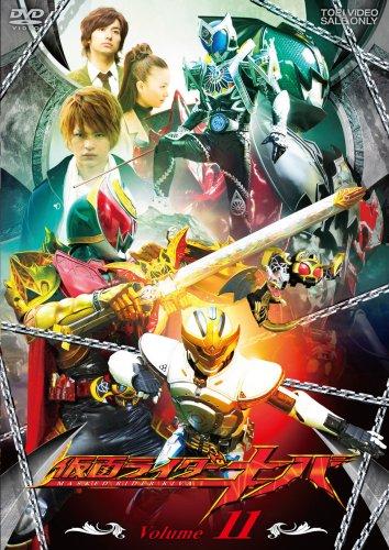 仮面ライダーキバ Volume11 [DVD]