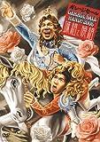 GARAGE SALE HAND!!2008 城組と暁組 [DVD]