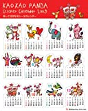 シール2009カレンダー かおかおパンダ C-241-KP