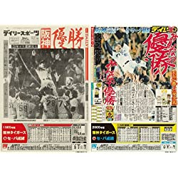 【阪神タイガース承認】 デイリー阪神V紙面レジャーシート