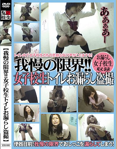 我慢の限界!!女子校生トイレお漏らし盗撮 [DVD]