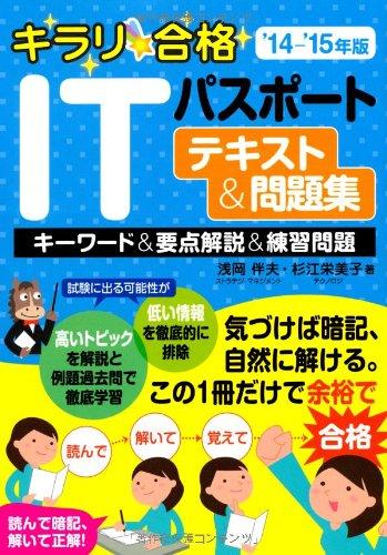 キラリ☆合格 ITパスポート試験テキスト&問題集