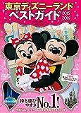 東京ディズニーランドベストガイド 2015-2016 (Disney in Pocket)