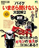 バイクいまさら聞けない大図解2 (エイムック 2496)