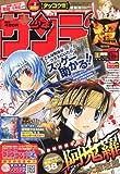 週刊 少年サンデー 超 (スーパー) 2010年 1/25号 [雑誌]