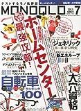 MONOQLO (モノクロ) 2013年 07月号 [雑誌]