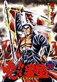 暁!!男塾 -青年よ、大死を抱け- 第20巻