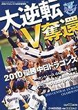 月刊ドラゴンズ増刊 大逆転V奪還2010優勝中日ドラゴンズ 2010年 10月号 [雑誌]