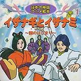 イザナギとイザナミ―国のはじまり (日本の神話アニメ絵本 (1))