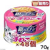 箱売り 銀のスプーン 健康に育つ子ねこ用 (離乳から12ヶ月) お魚とささみミックス 70g お買い得48個入