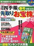 超速報!『会社四季報』 春号で見つけた 先取りお宝株 2014年 04月号 [雑誌]