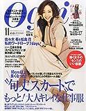 Oggi (オッジ) 2014年 11月号 [雑誌]