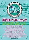 超ラク~に弾けちゃう! ピアノ・ソロ ボカロ・ベスト・ヒッツ
