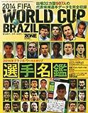 2014ブラジルワールドカップ 選手名鑑 2014年 05月号 [雑誌]