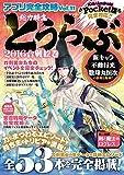 アプリ完全攻略Vol.11 (超人気刀剣男士育成ゲームを2016最新研究! アプリ版にも完全対応!)