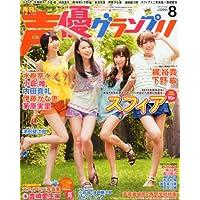 声優グランプリ 2012年 08月号 [雑誌]
