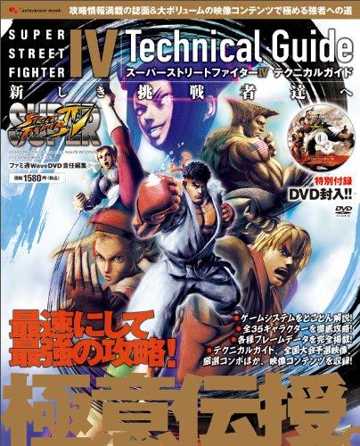 スーパーストリートファイターIV テクニカルガイド 新しき挑戦者達へ(DVD付)(エンターブレインムック)