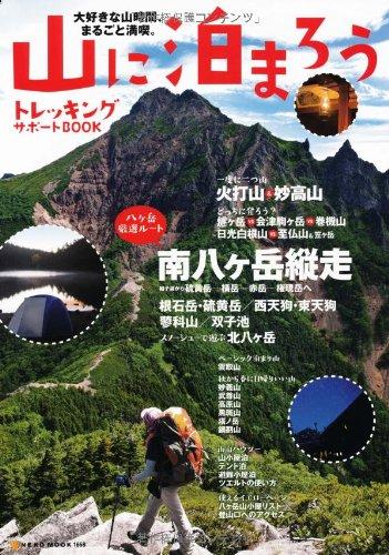 山に泊まろう トレッキングサポートBOOK (NEKO MOOK 1658)