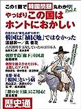 この1冊で韓国問題丸わかり!Part.2———やっぱりこの国はホントにおかしい【歴史通増刊】
