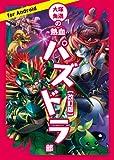 大塚角満の熱血パズドラ部(改訂版) (ファミ通BOOKS)
