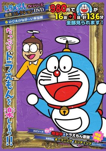 ドラえもんTVシリーズ名作コレクションD/S 8 (小学館DVD)
