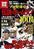 プロ野球Xファイル「伝説のホームラン」100連発!! (別冊宝島1634 カルチャー&スポーツ) (別冊宝島 1634 カルチャー&スポーツ)