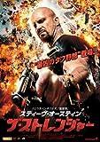 ザ・ストレンジャー [DVD]
