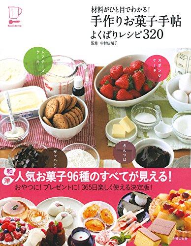 材料がひと目でわかる ! 手作りお菓子手帖  よくばりレシピ320