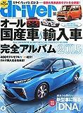 driver (ドライバー) オール国産車&輸入車完全アルバム2015 2015年 01月号 [雑誌]