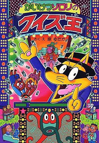 かいけつゾロリのクイズ王: かいけつゾロリシリーズ56 (ポプラ社の新・小さな童話)